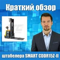 Штабелер электрический самоходный CDDR15Z-II (AC, г/п 1.5 т, 4.5 м) SMART